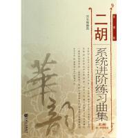 二胡系统进阶练习曲集(上初中级部分简谱版) 刘长福