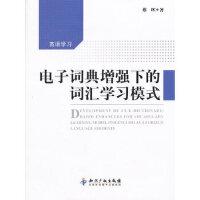 【BF】电子词典增强下的词汇学习模式