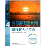 新视界大学英语综合教程4