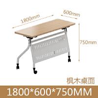 培训桌长条桌折叠课桌会议桌翻板桌可移动组合拼接会议培训桌椅 白色腿