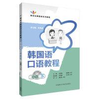 韩国语口语教程(中级)(下)(配MP3光盘)