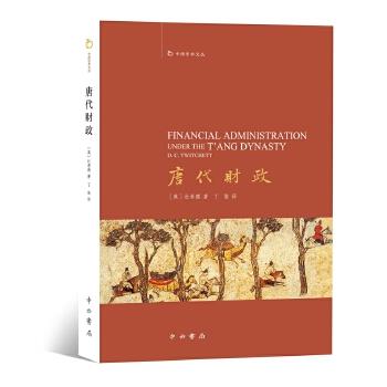 唐代财政 西方唐史研究大家、《剑桥中国史》主编杜希德先生的*部学术专著,英文世界首部对唐代财政问题进行系统介绍的论著。