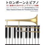 【预订】Easy Classical Duets for Trombone & Piano