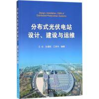 分布式光伏电站设计、建设与运维 化学工业出版社