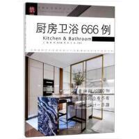 【二手旧书9成新】 厨房卫浴666例/图解家装细部设计系列 董君 9787503895241 中国林业出版社