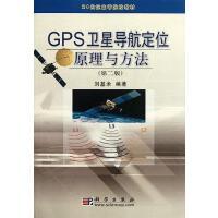 【二手旧书8成新】GPS卫星导航定位原理与方法 刘基余 9787030219954