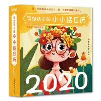 2020写给孩子的小小诗日历 亲子日历儿童诗歌 日历2020创意书手撕 可记录全年成长历程趣事 台式文艺可爱台历2020