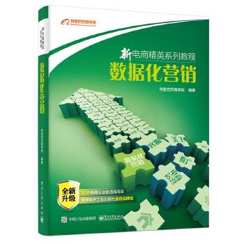 数据化营销(pdf+txt+epub+azw3+mobi电子书在线阅读下载)