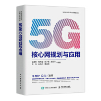 5G核心网规划与应用