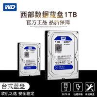WD/西部数据 WD10EZEX 1T台式机 蓝盘7200转 64M单碟1T 台式机蓝盘1T