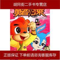 【二手旧书8成新】虹猫蓝兔勇者归来 贺梦凡 9787539750286