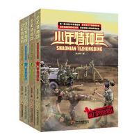 全套4册少年特种兵系列书之沙漠特种战系列8-12岁小学生课外阅读书籍特种兵学校海军陆战队书儿童文学小说三四五六年级课外