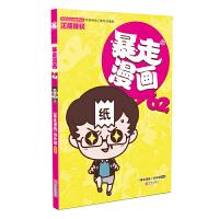 暴走漫画62