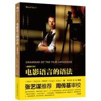 电影语言的语法:插图修订版(张艺谋推荐 周传基审校)