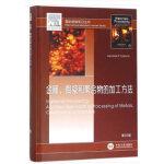 金属、陶瓷和聚合物的加工方法 国际材料前沿丛书