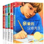 国际大奖小说 全5册亲爱的汉修先生+桥下一家人+蓝色的海豚岛+苹果树上的外婆+屋顶上的小孩三四年级课外阅读必读书五六年