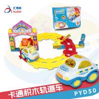 派艺卡通托马斯小火车儿童电动轨道玩具车