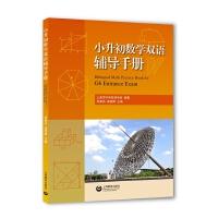 小升初数学双语辅导手册