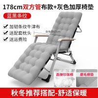 特粗双方管躺椅折叠椅午休椅午睡椅靠椅阳台休闲椅 +加厚灰色椅垫