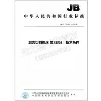 JB/T 13382.2-2018 激光切割机床 第2部分:技术条件