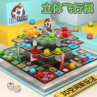 儿童益智立体飞行跳棋磁性棋类桌游玩具亲子互动5岁8游戏棋7折叠4