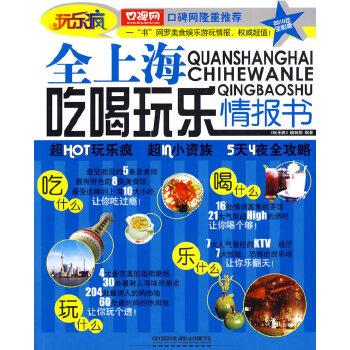 全上海吃喝玩乐情报书