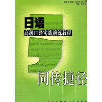 日语 高级口译实战演练教程 同传捷径