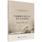 中国城镇化背景下的老年人宜居研究
