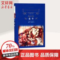 童年 译林出版社