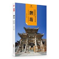 印象中国・文明的印迹・牌坊
