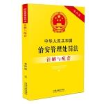 中华人民共和国治安管理处罚法注解与配套(第四版)