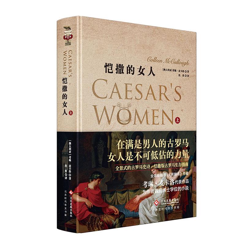 恺撒的女人(上) 名著《荆棘鸟》的作者  澳大利亚国宝级作家   考琳·麦卡洛  赢得博士学位的历史小说代表作   从生活到战争 细致再现古罗马时代的文学史诗