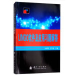 LINGO软件及应用习题解答