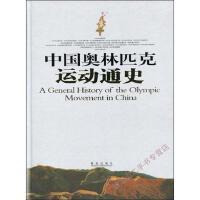 【二手旧书8成新】中国奥林匹克运动通史 崔乐泉 9787543647060