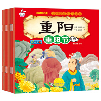 全10册有声伴读中国传统节日绘本彩绘注音版宝宝睡前故事书中国经典故事绘本亲子共读