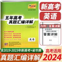 天利38套五年高考真题汇编详解真题英语含答案解析2022年高考适用2022版