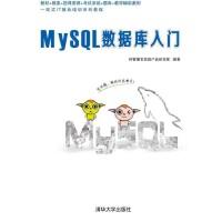 MySQL数据库入门(不提供光盘内容)