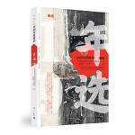 2019中国年度童话