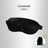 当当优品 3D立体睡眠遮光眼罩 黑色 赠耳塞
