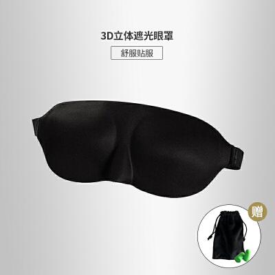 当当优品 3D立体睡眠遮光眼罩 黑色 赠耳塞当当自营 记忆海绵 柔软舒适 3D立体裁剪 轻盈不压迫 女神必备