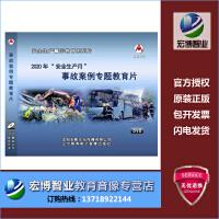 2020正版预售 2020年安全生产月《事故案例专题教育片》2DVD视频光盘碟片 安影文化