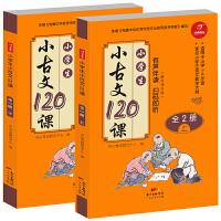 小学生小古文120课(上下2册) 赠朗诵音频 依据《完善中华优秀传统文化教育指导纲要》编写 开心教育