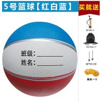 儿童篮球五号小学生幼儿园用室 内 外小孩4号5号6号7号蓝球橡胶 5号红白蓝 送气针网兜气筒球包