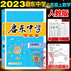 启东中学作业本八年级下数学下册数学人教版2021春