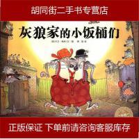 【二手旧书8成新】灰狼家的小饭桶们 (英)大卫・梅林 文/图 上海人民美术出版社 9787532255795