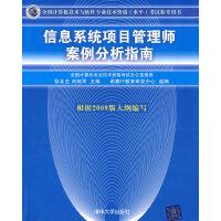 信息系统项目管理师案例分析指南(全国计算机技术与软件专业技术资格(水平)考试参考用书)
