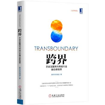 跨界(pdf+txt+epub+azw3+mobi电子书在线阅读下载)