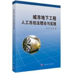 【按需印刷】-城市地下工程人工冻结法理论与实践