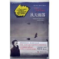 【旧书二手书8成新包邮】从天而落 (号称IQ>140才能读懂的书,准确预测MH370等4大坠机事件!还未出版便售出21