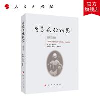 童蒙文化研究(第四卷) 人民出版社